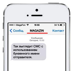 Акция! Скидка на SMS до 0,40 рублей.